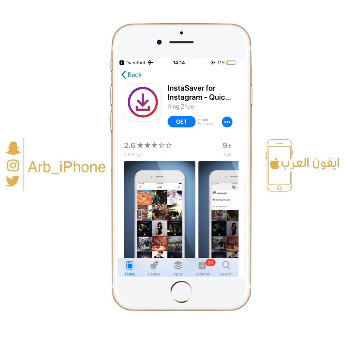 التطبيق لا مثيل له وتحدثنا عنه سابقا بمقال تطبيق لحفظ الصور والفيديو من  الانستقرام .
