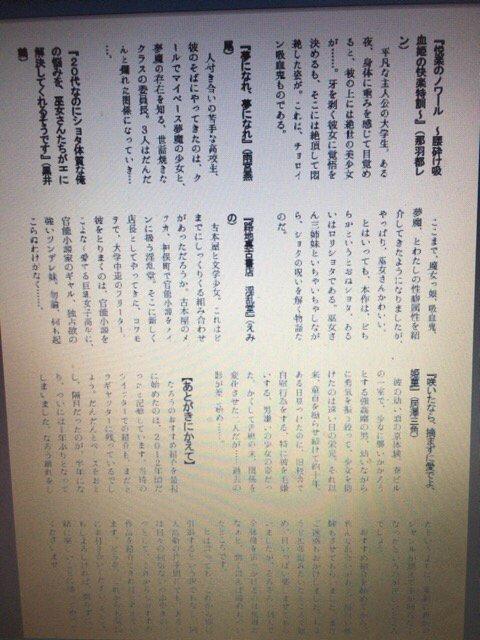 夜のおかずに〜ノクターンノベルズ十選〜
