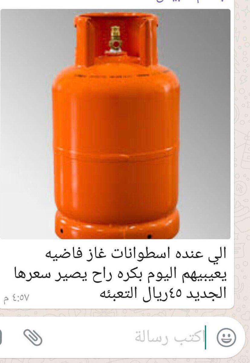 جمعية حماية المستهلك En Twitter تنويه تؤكد شركة الغاز الأهلية بأنه لم يطرأ أي تغيير على أسعار غاز البترول المسال باستثناء ضريبة القيمة المضافة 5 فقط والتي تم احتسابها على السعر الأصلي