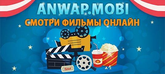 Скачать фильм на телефон бесплатно без регистрации