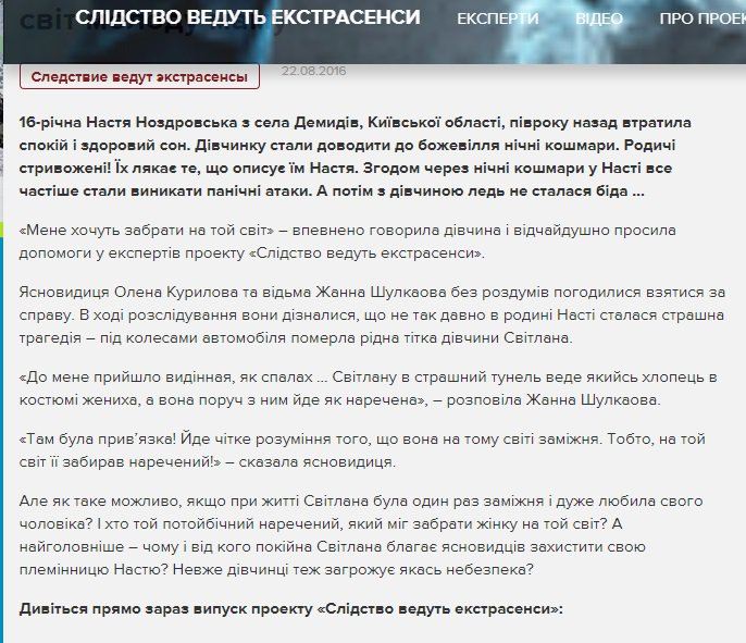 Сьогодні відбудеться засідання штабу з розслідування вбивства Ноздровської, дадуть оцінку початковим діям працівників поліції, - Жукович - Цензор.НЕТ 9772