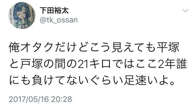 世界最速のイキリオタク下田Pほんと大好き