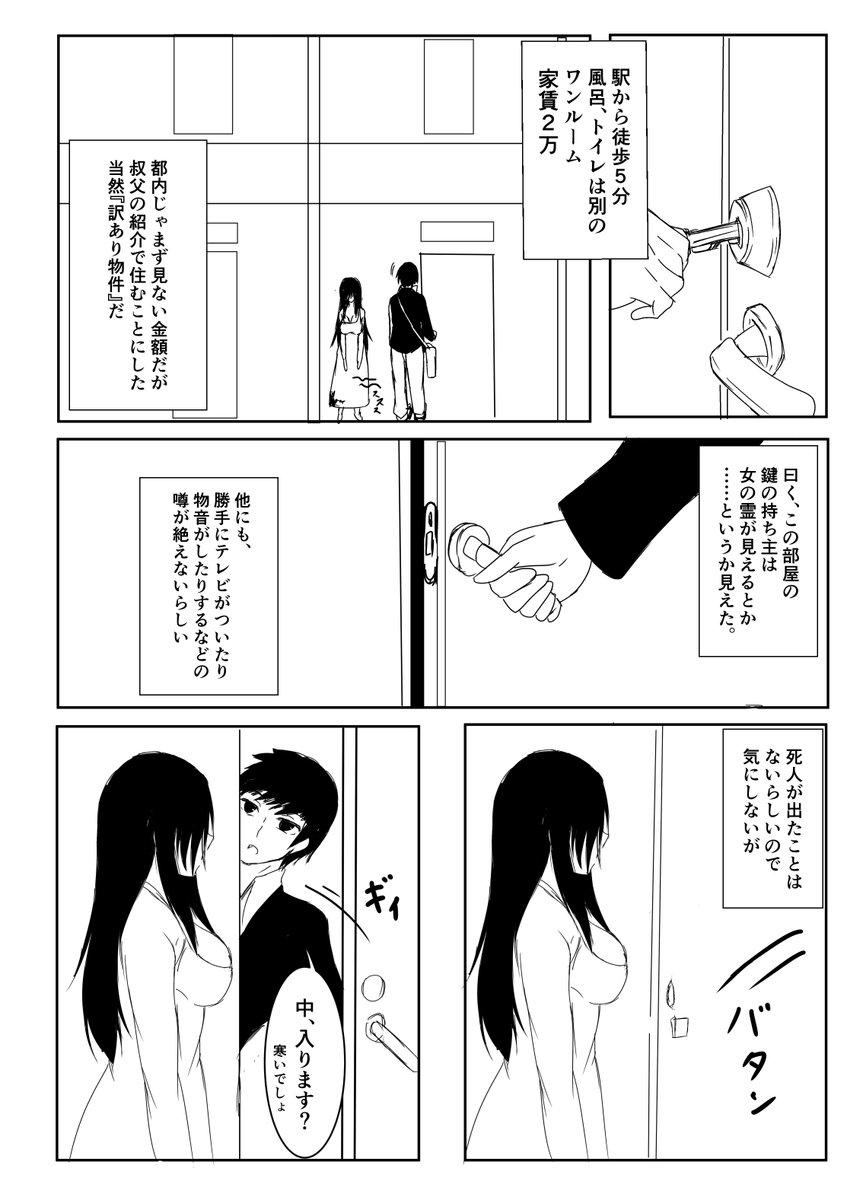 鋼の心臓を持つ青年が訳アリ物件のアパートで女幽霊と遭遇する漫画