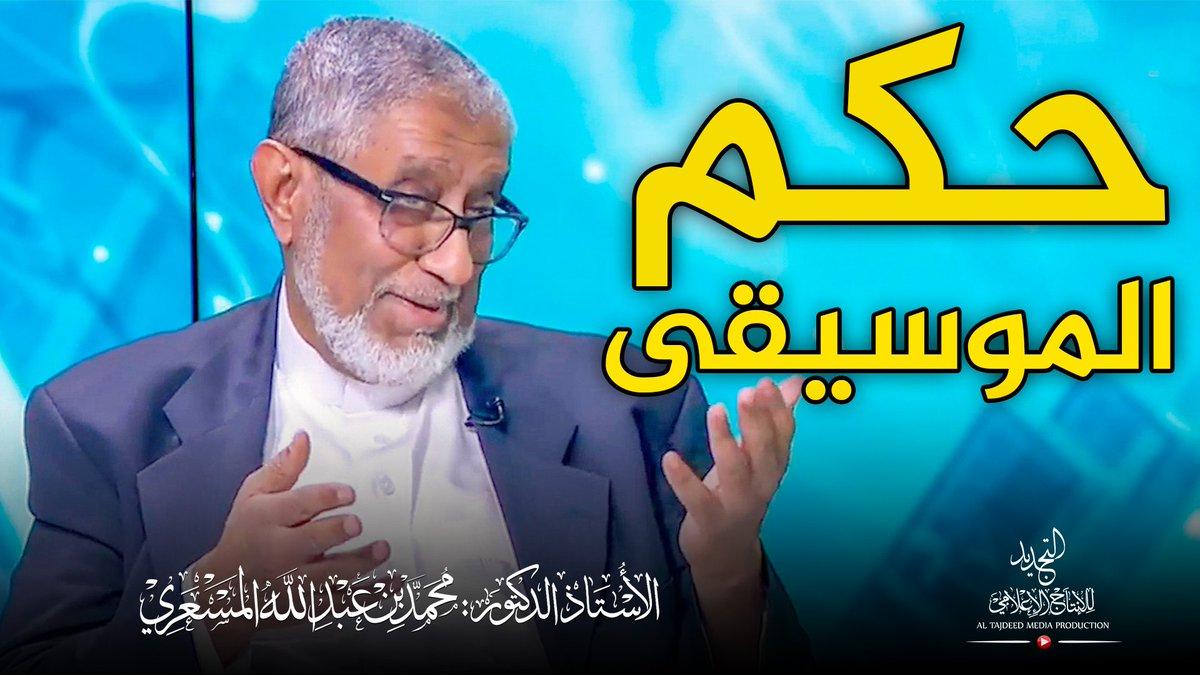 أ. د. محمد #المسعري @almass3ari  الصحيح...