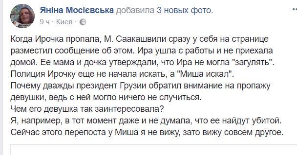 Розгляд апеляції ГПУ на відмову суду відправити Саакашвілі під домашній арешт перенесли на 11 січня - Цензор.НЕТ 2183