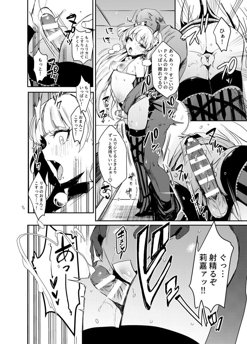 【C93】新刊「莉嘉ちゃんとシールックス☆」の委託始まりました。会場で買えなかった方は是非〰!🦁   🐯 🍈
