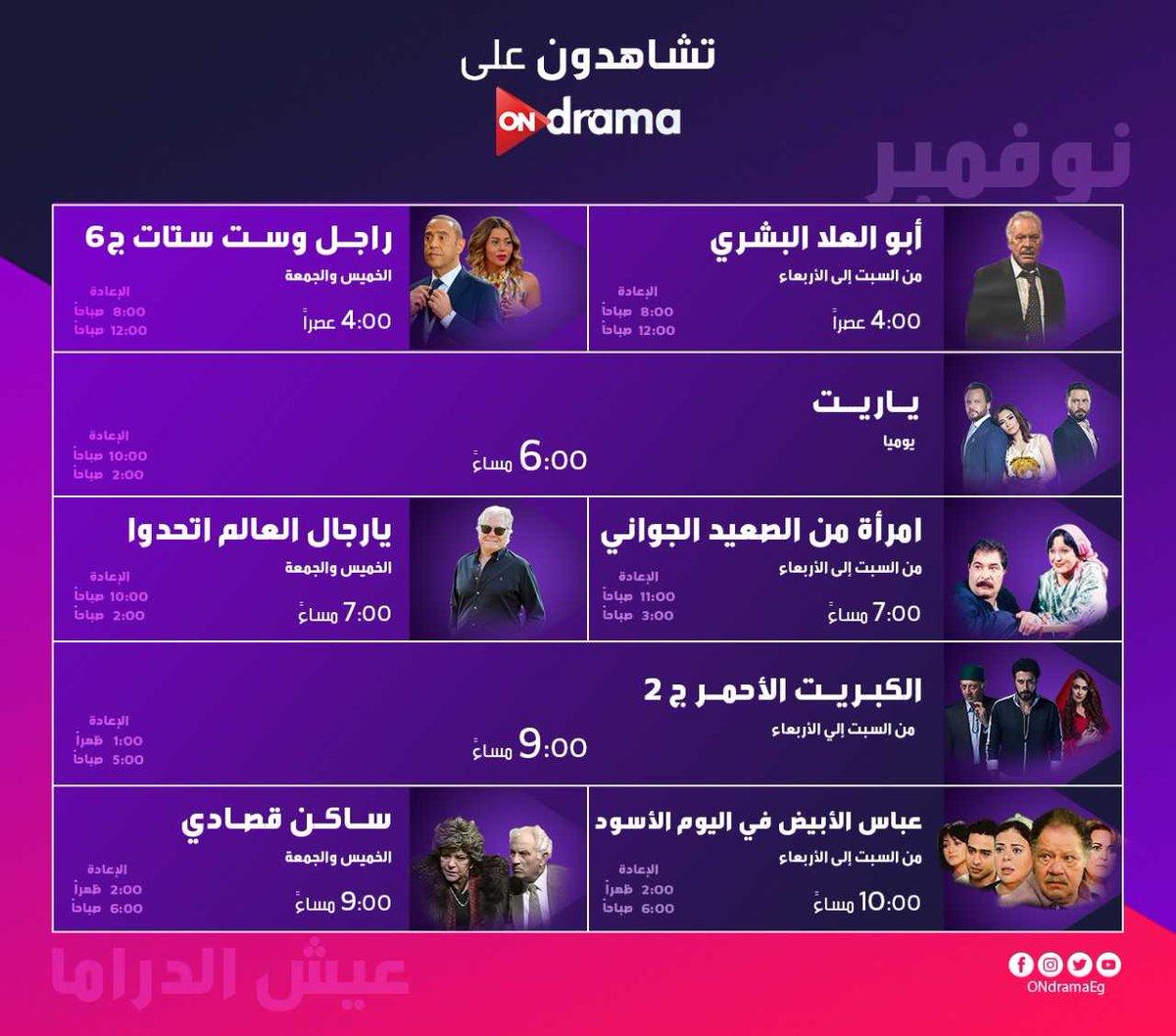 تردد قنوات مسلسلات رمضان 2021