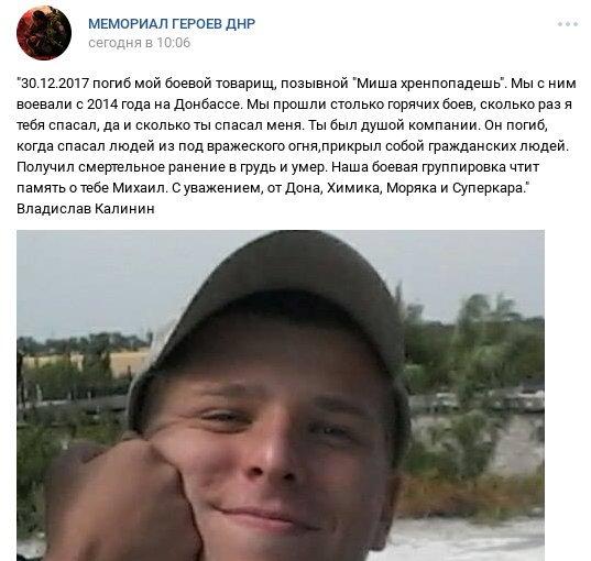 Мемориал террористам в оккупированном Перевальске расписали нецензурными надписями - Цензор.НЕТ 4701