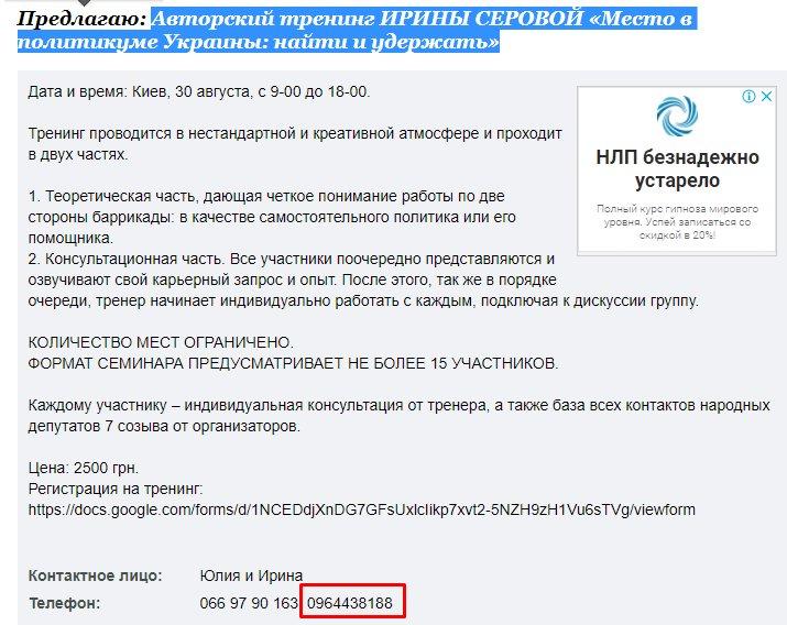 Следствие воссоздало весь путь движения Ноздровской в день исчезновения, - Аброськин - Цензор.НЕТ 3818
