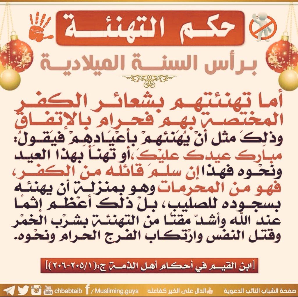 حكم التهنئة بالعيد