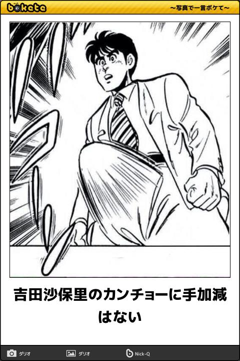 沙 て ボケ 保 吉田 里
