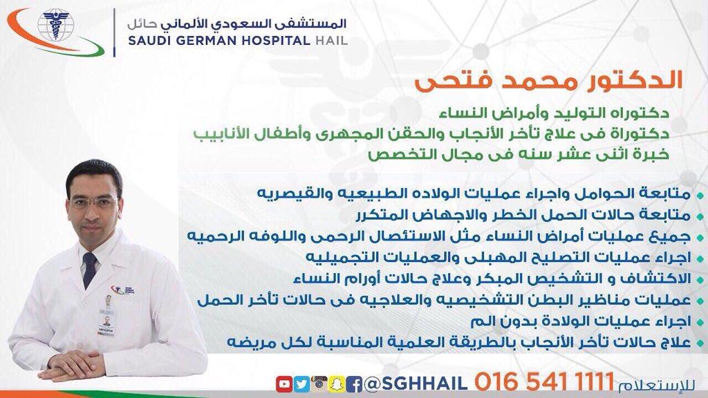 المستشفى السعودي الألماني حائل On Twitter د محمد فتحي دكتور