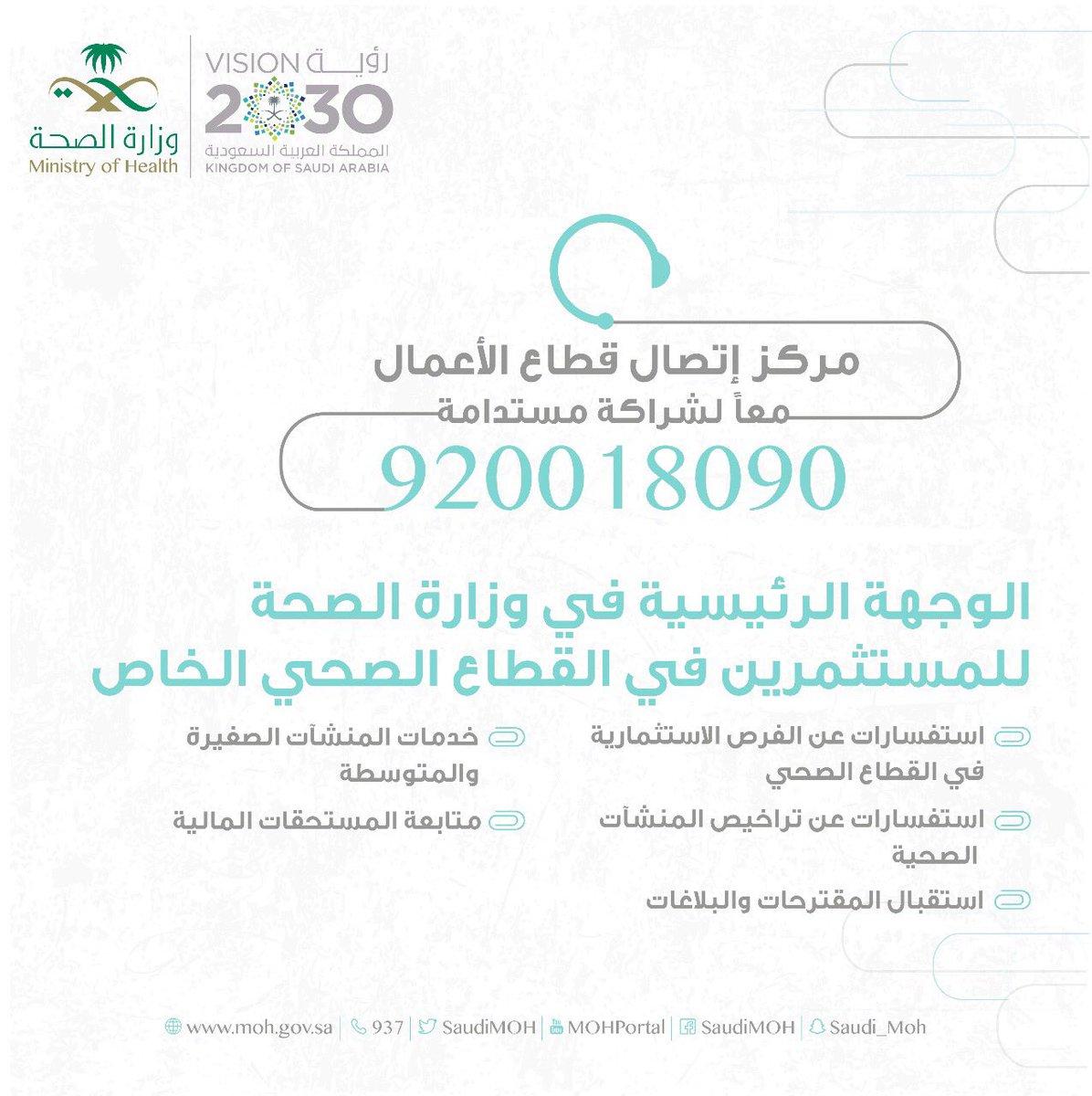 #الصحة تعلن عن إطلاق مركز اتصال قطاع الأ...