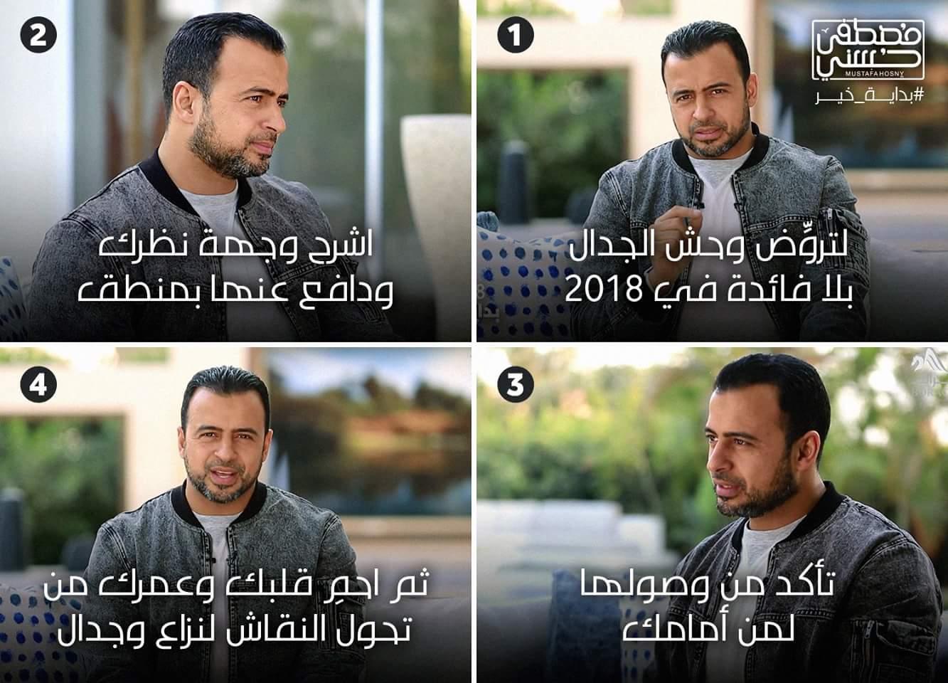 mustafa hosny on twitter لترو ض وحش الجدال بلا فائدة في 2018
