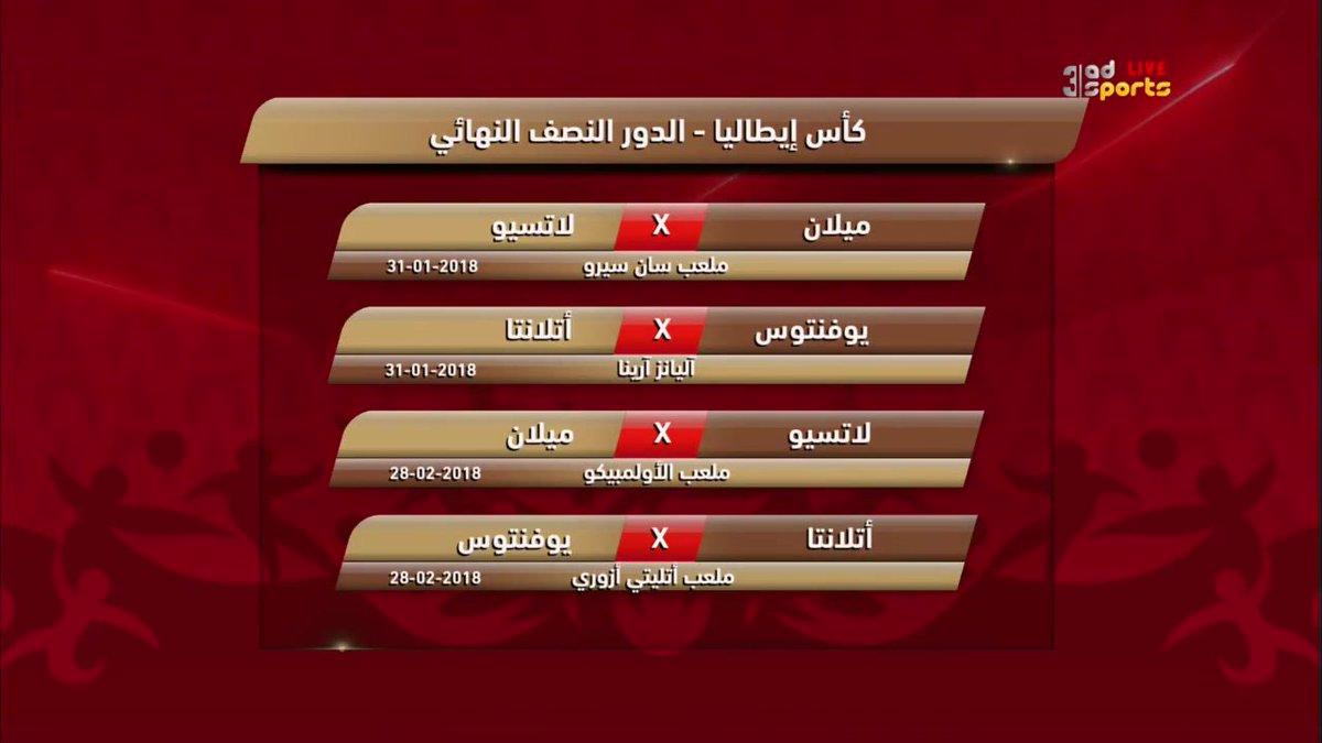 قناة أبوظبي الرياضية On Twitter جدول مباريات نصف نهائي كأس