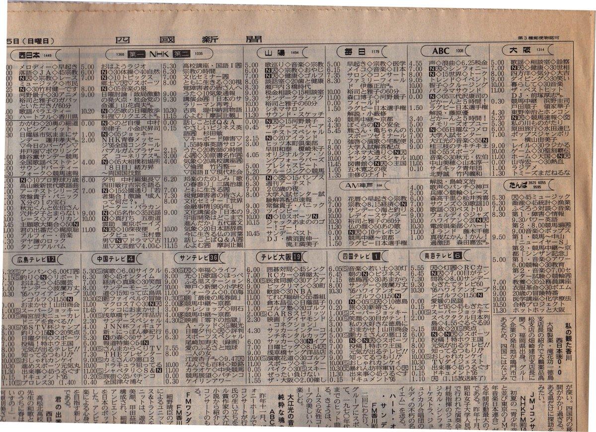 兵庫 テレビ 番組 表