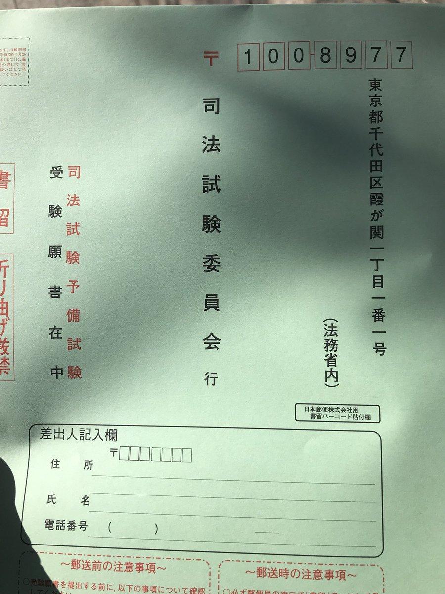 試験 予備 司法 試験