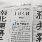正月ボケが抜けてない?福井新聞が日付を1年間違う痛恨のミス!