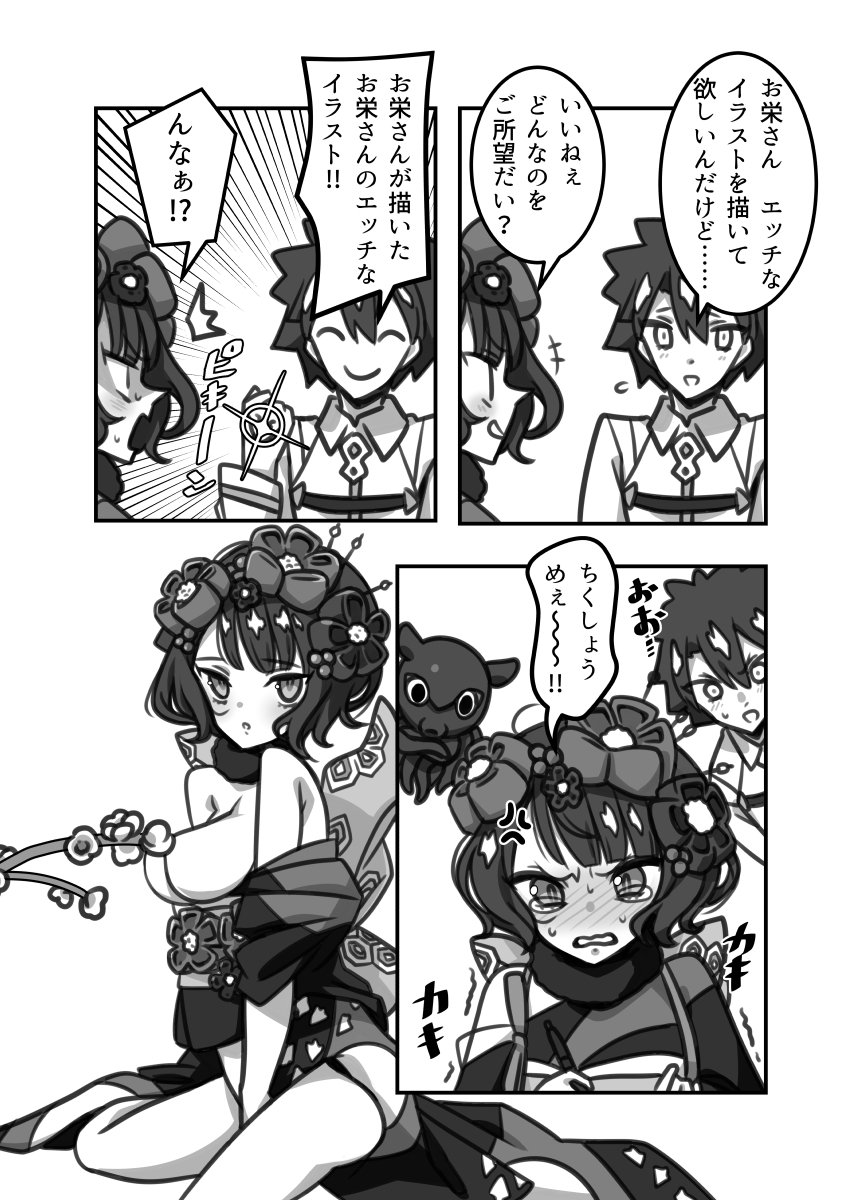 エイブル On Twitter Fgo漫32葛飾北斎漫画 Fgo Fatego