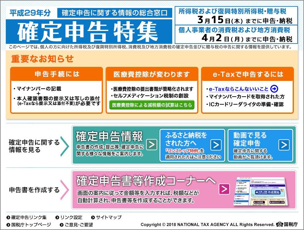 国税庁 ホームページ