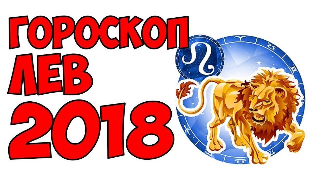 Гороскоп лев на 12 июня 2018 года