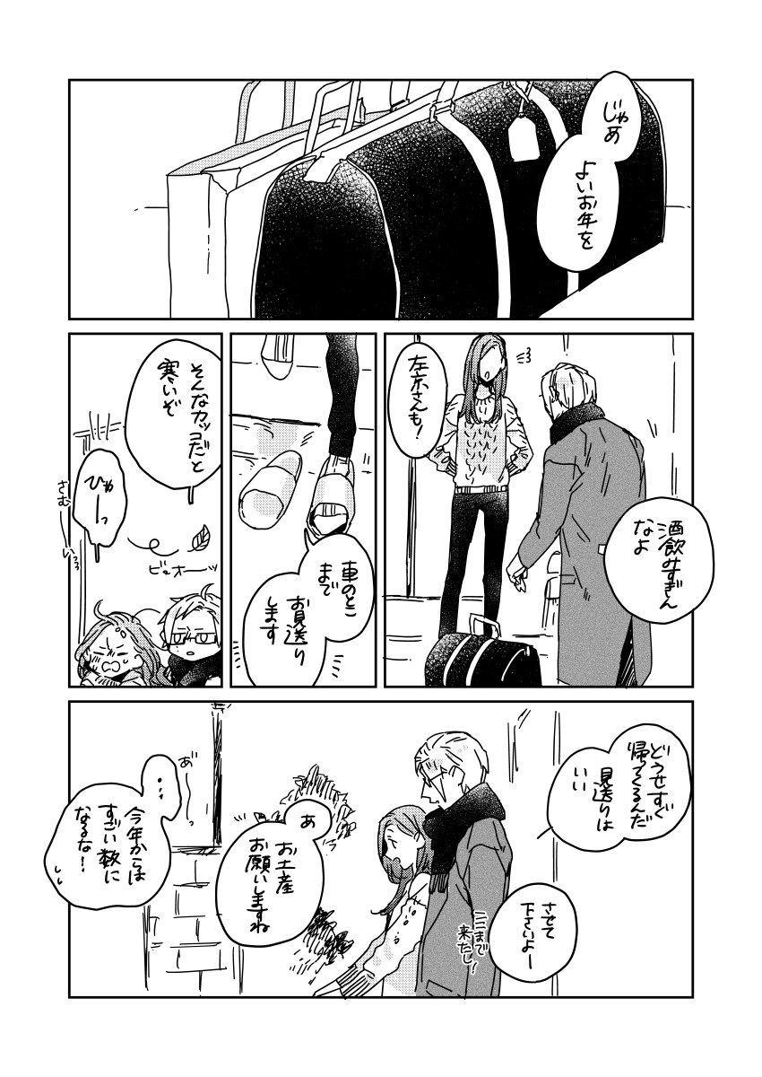 左京さんが帰省しちゃうのが寂しいいづみちゃん。 (さきょいづ/左いづ)