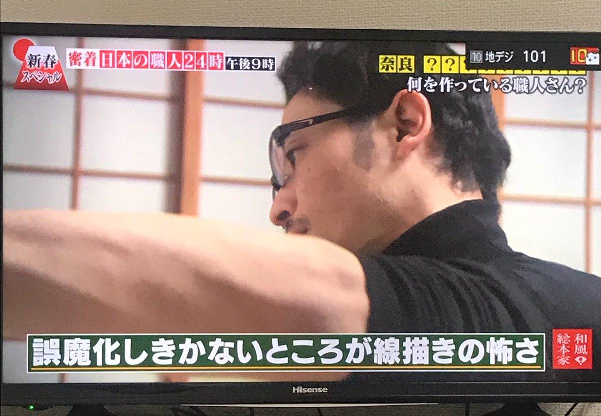 和風総本家に出てる歌舞伎の絵看板の職人さんがどエロくて目眩する