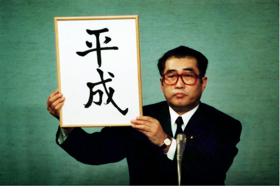 「平成」の書
