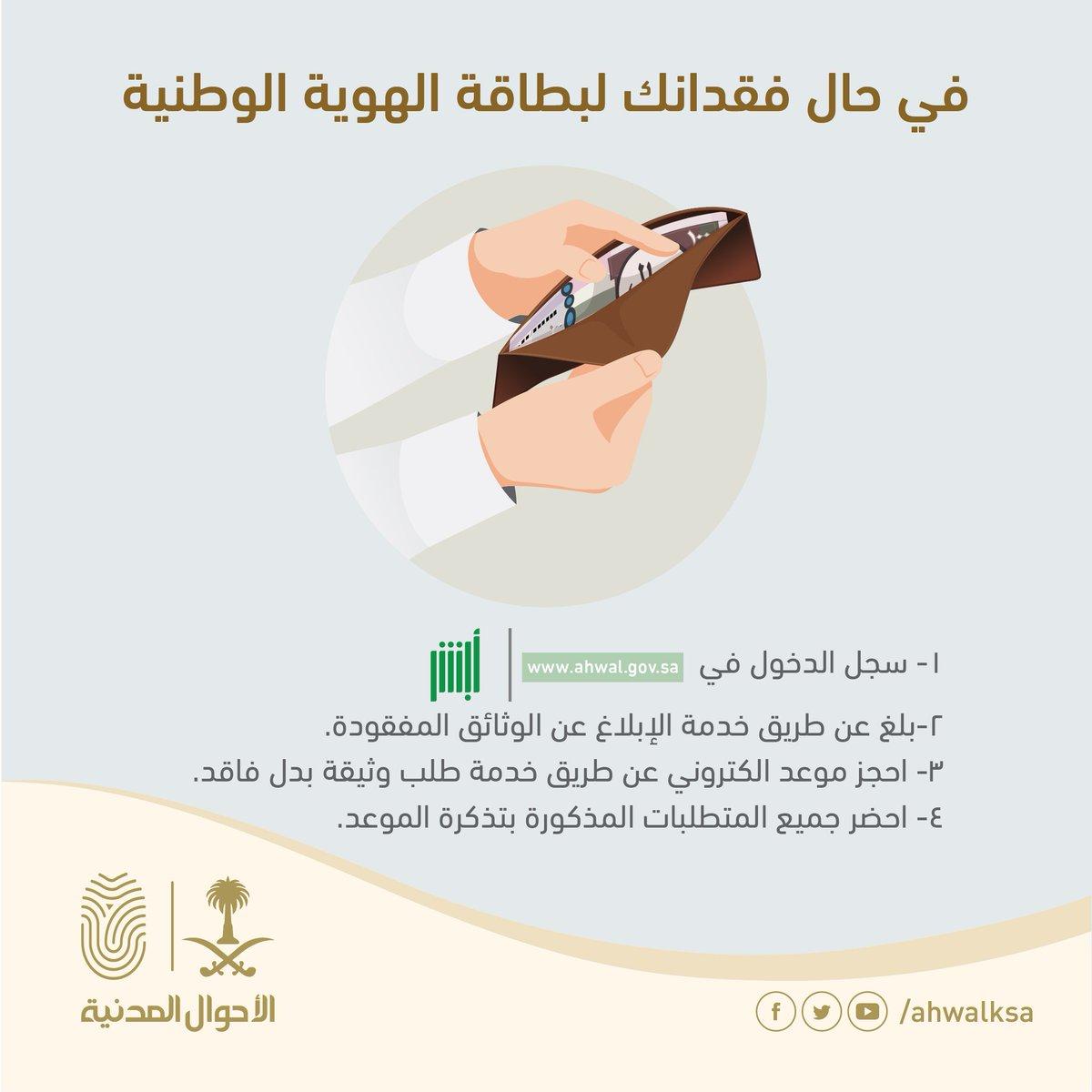 القفار يتبرع انحدار بطاقة بدل فاقد الاحوال Sjvbca Org