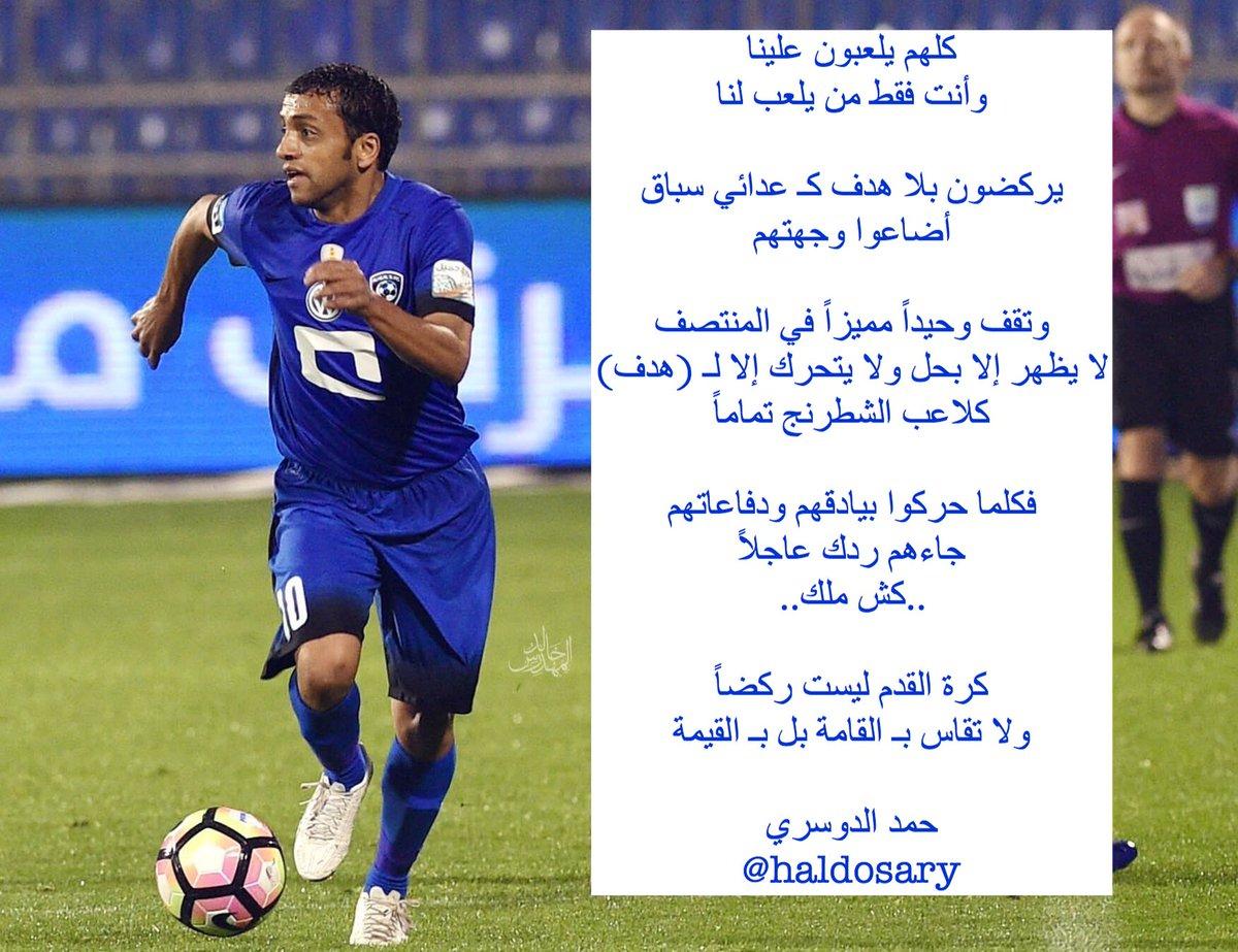 كرة القدم لا تقاس بـ القامة بل بـ القيمة...