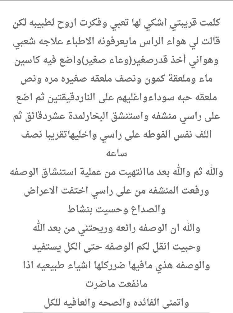 ضرر خائب الامل مسطحة علاج خوا الراس واعراضه A 1inspection Com