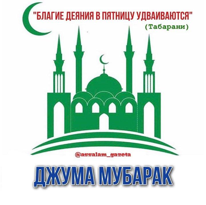 Картинки про, открытка мусульманская пятница