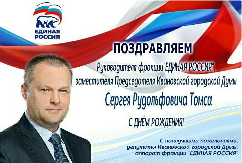 третий поздравление партии единая россия с юбилеем выбранный