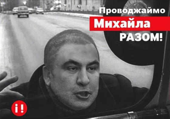 Окружной админсуд потребовал у Госмиграции документы о статусе Саакашвили - Цензор.НЕТ 2564