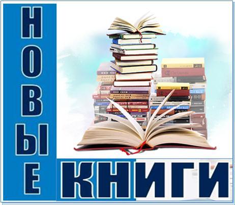 Библиотечные картинки знакомьтесь новые книги, открытке вставь открытка