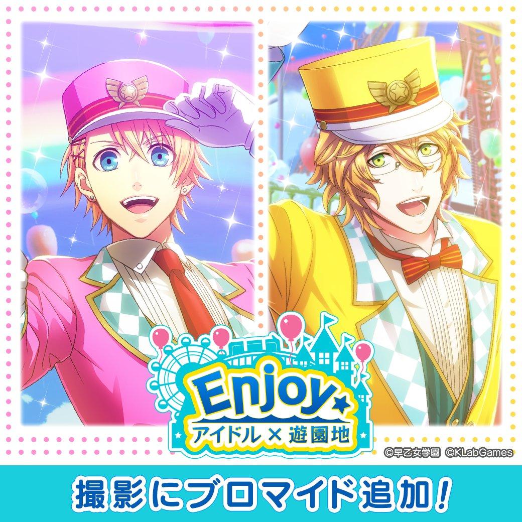 【撮影】本日より、「Enjoy☆アイドル×遊園地」で登場したブロマイドが撮影に追加されます!詳細はゲーム内お知らせをご確認ください。 #シャニライ
