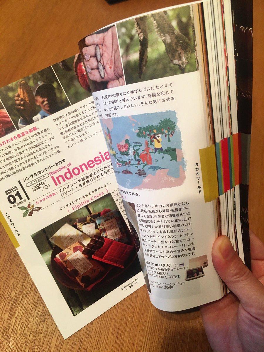 これが・・・無料!? 阪急うめだ開催バレンタインイベントの冊子が豪華すぎる!!