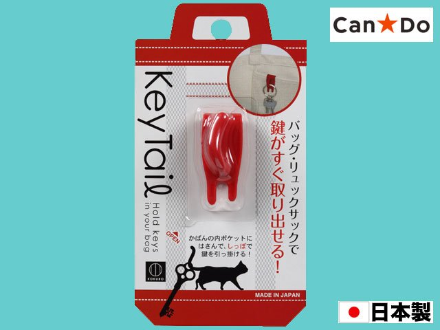 test ツイッターメディア - 【便利!】キャンドゥ/キーテール・全6色 https://t.co/QEW5ufO8GN   鞄にとりつける猫のシッポ。 本物の猫のシッポは、ここまで役に立たない…   #キャンドゥ #100円グッズ https://t.co/hdelohe3lt