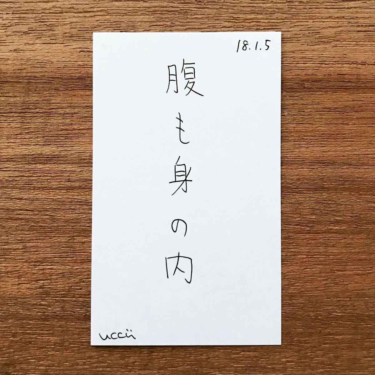 ウチヤマ ケンイチ on Twitter: ...