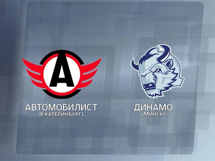 Автомобилист — Динамо Минск 28 декабря, хоккейный матч