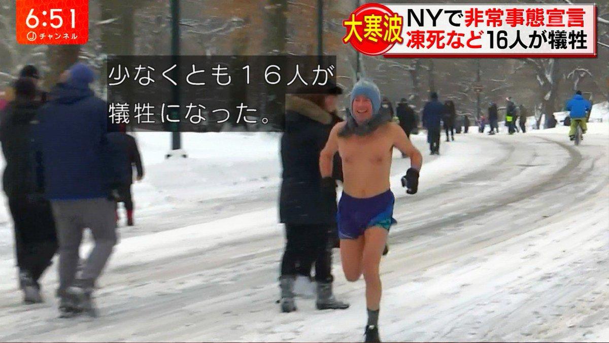 ニューヨークが大寒波で非常事態宣言  それを意に介さない住民に草