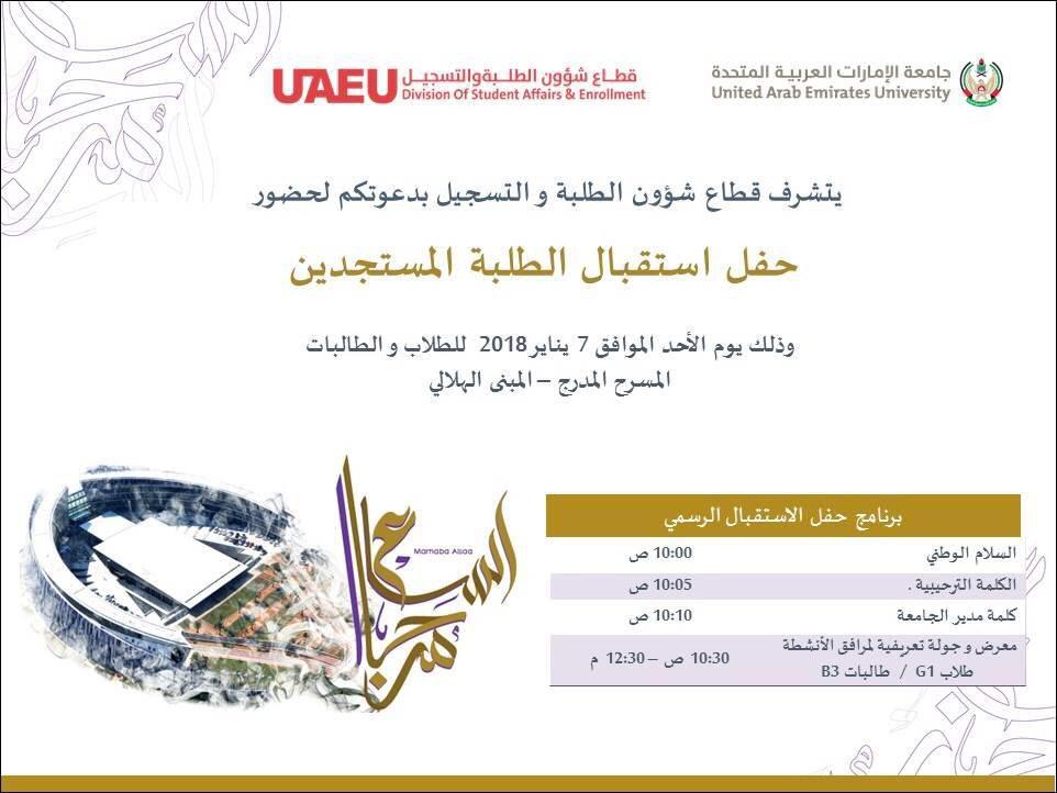Enrollment Uaeu Admissions Uaeu Twitter