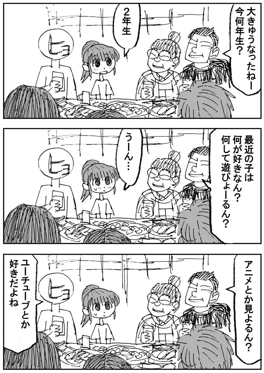 【実録】親戚の集まり