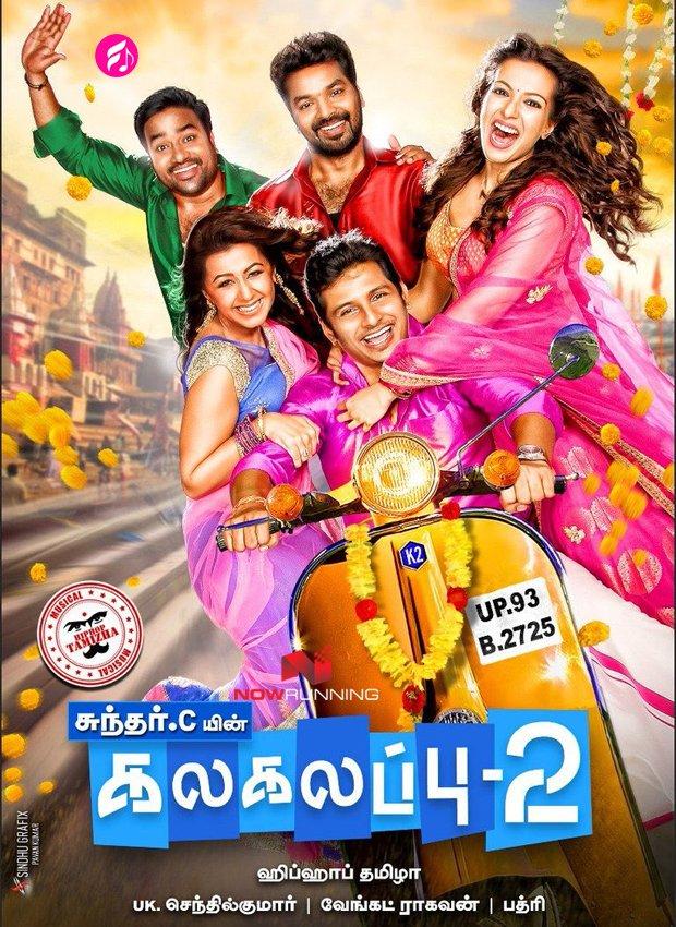 "Friends Tamil MP3 on Twitter: ""#Kalakalappu2 Tamil Movie MP3 Songs..Listen  & Download @ https://t.co/GS6Z9u3OI3… """
