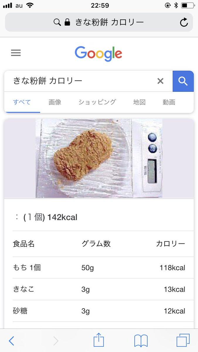 カロリー きな粉 餅