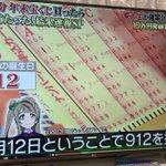 オタク魂ここに在り! キスマイ宮田さんのナンバーズの買い方に溢れる男気がコレ!!