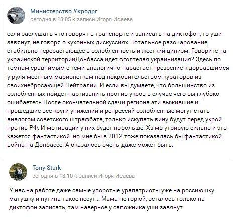 """""""Я подписал, что ехал Захарченко убивать. Написал заявление в """"МГБ"""", чтобы меня расстреляли"""", - освобожденный пленный Тиренко - Цензор.НЕТ 303"""