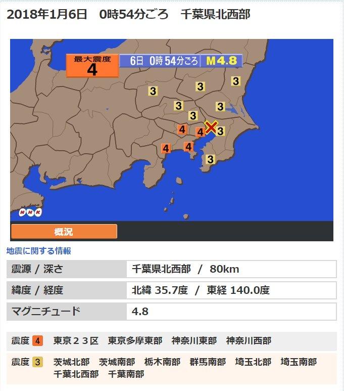 さきほど午前0時54分頃の地震で、震度4と3の揺れを観測した地域です。 この地震による津波の心配はありません