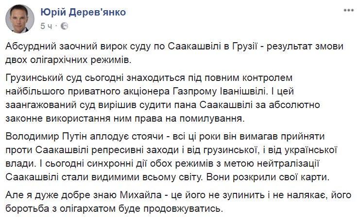 Суд Тбілісі заочно засудив Саакашвілі до 3 років в'язниці - Цензор.НЕТ 450