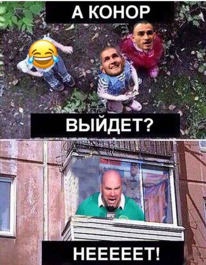 Хабиб Нурмагомедов затроллил Конора Макгрегора